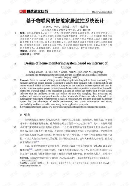 论文研究-基于物联网的智能家居监控系统设计 .pdf