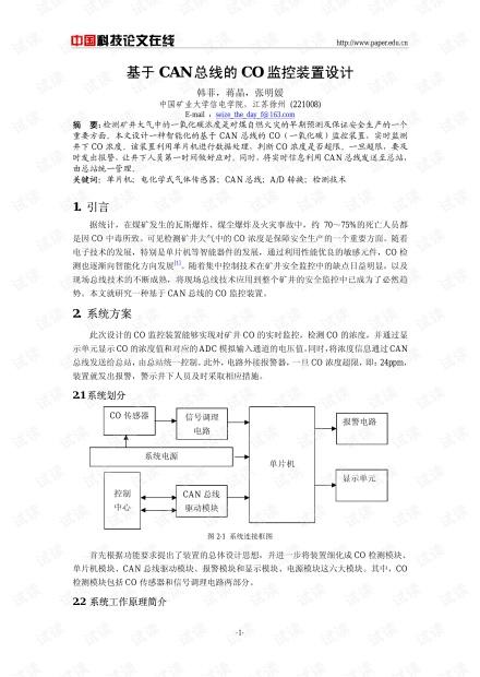 论文研究-基于CAN总线的CO监控装置设计 .pdf