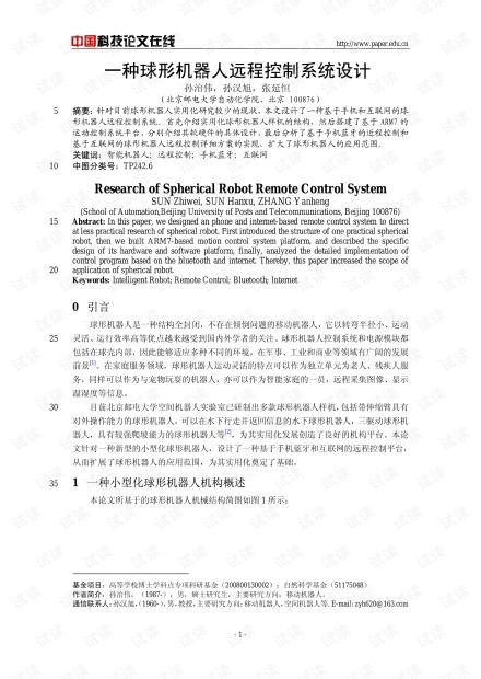 论文研究-一种球形机器人远程控制系统设计 .pdf