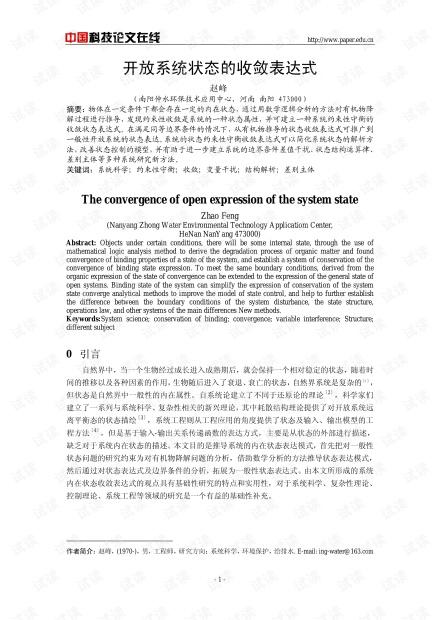 论文研究-开放系统状态的收敛表达式 .pdf
