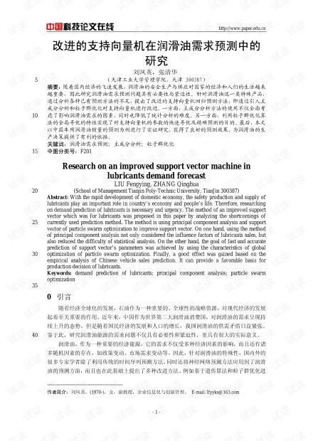论文研究-改进的支持向量机在润滑油需求预测中的研究 .pdf
