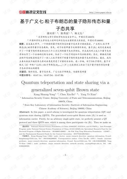 论文研究-Quantum teleportation and state sharing via a generalized seven-qubit Brown state.pdf
