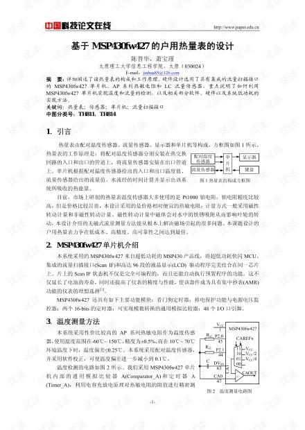论文研究-基于MSP430fw427的户用热量表的设计 .pdf