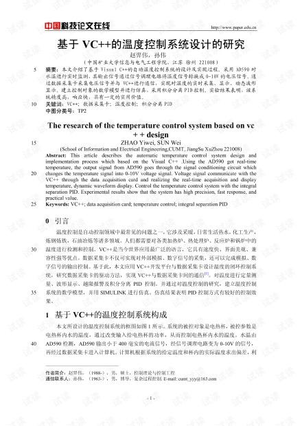 论文研究-基于VC  的温度控制系统设计的研究 .pdf