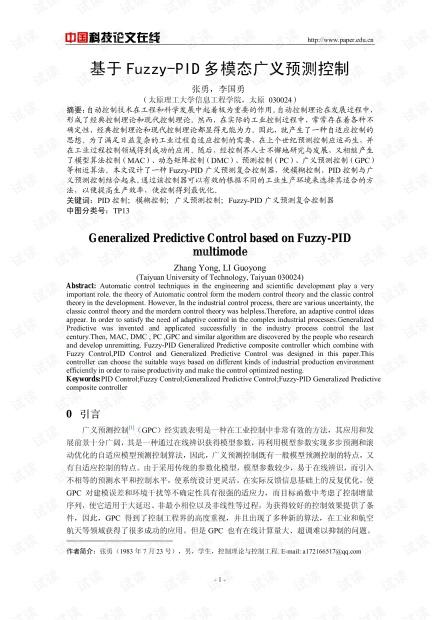 论文研究-基于Fuzzy-PID多模态广义预测控制 .pdf