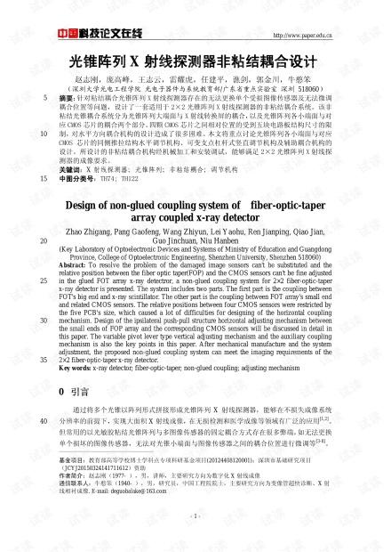 论文研究-光锥阵列X射线探测器非粘结耦合设计 .pdf