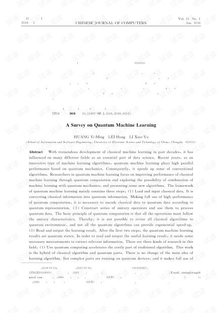 量子机器学习算法综述.pdf