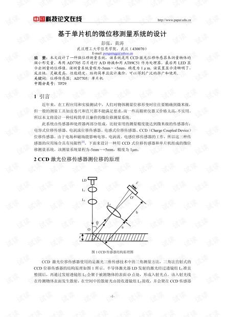 论文研究-基于单片机的微位移测量系统的设计 .pdf