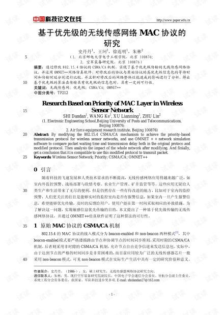论文研究-基于优先级的无线传感网络MAC协议的研究 .pdf