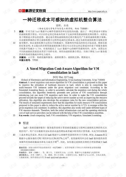 论文研究-一种迁移成本可感知的虚拟机整合算法 .pdf