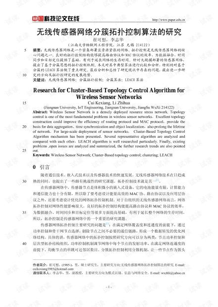 论文研究-无线传感器网络分簇拓扑控制算法的研究 .pdf