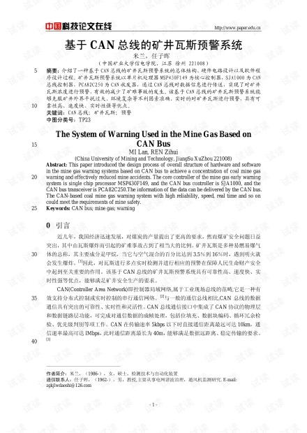 论文研究-基于CAN总线的矿井瓦斯预警系统 .pdf