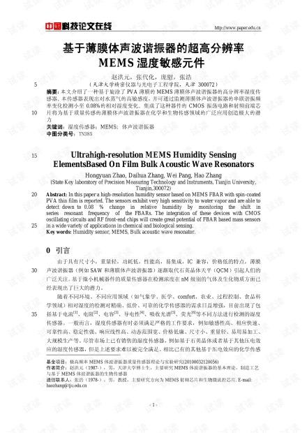 论文研究-基于薄膜体声波谐振器的超高分辨率MEMS湿度敏感元件 .pdf