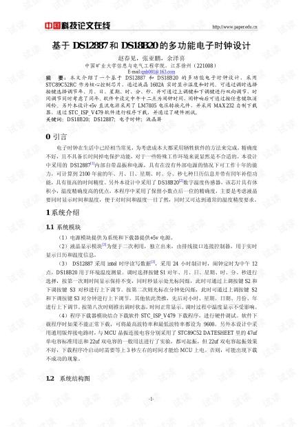论文研究-基于DS12887和DS18B20的多功能电子时钟设计 .pdf