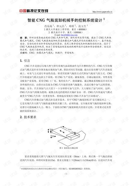 论文研究-智能CNG气瓶装卸机械手的控制系统设计 .pdf
