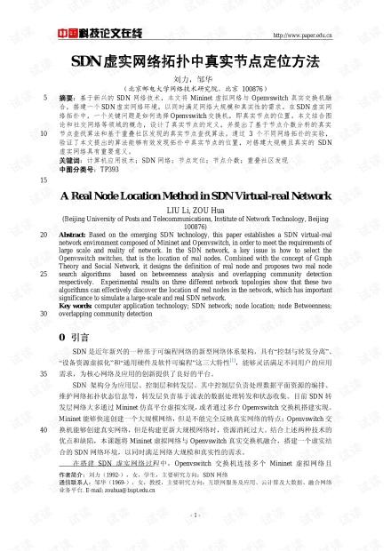 论文研究-SDN虚实网络拓扑中真实节点定位方法 .pdf