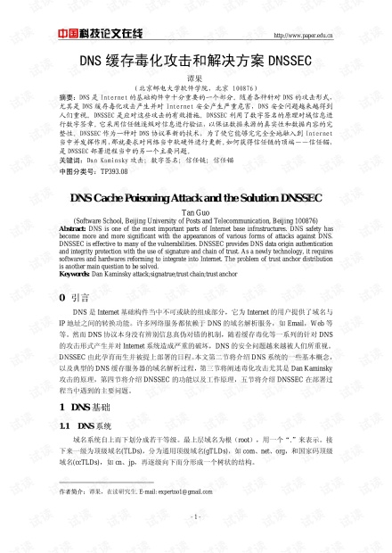 论文研究-DNS缓存毒化攻击和解决方案DNSSEC .pdf