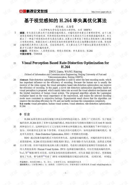 论文研究-基于视觉感知的H.264率失真优化算法 .pdf
