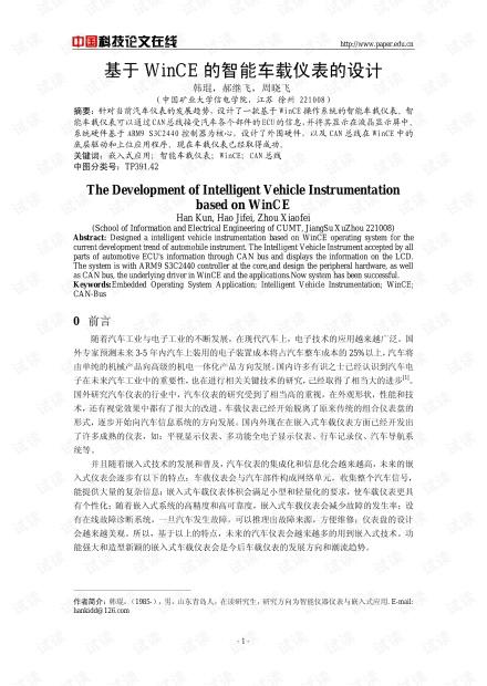 论文研究-基于WinCE的智能车载仪表的设计 .pdf
