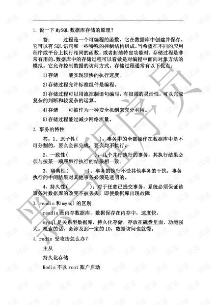 数据库面试题.pdf