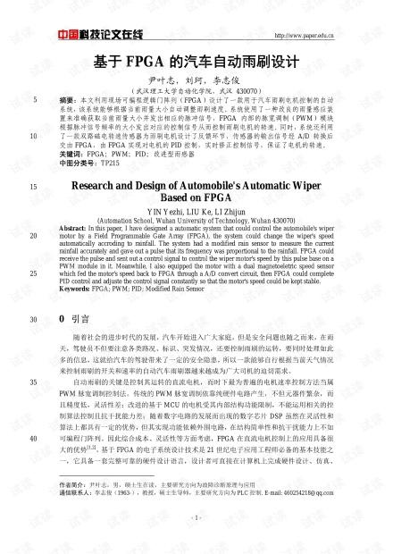 论文研究-基于FPGA的汽车自动雨刷设计  .pdf