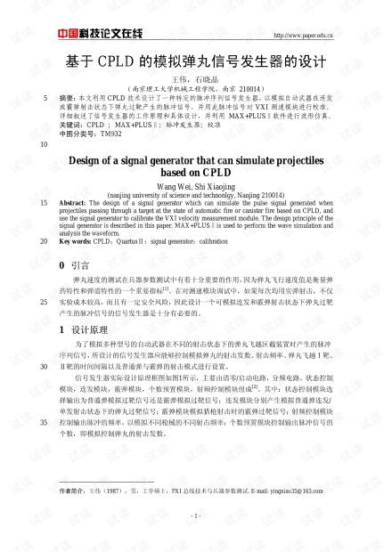 论文研究-基于CPLD的模拟弹丸信号发生器的设计 .pdf