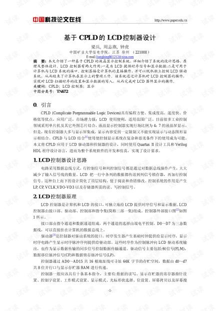 论文研究-基于CPLD的LCD控制器设计 .pdf