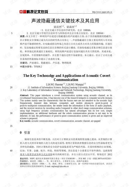 论文研究-声波隐蔽通信关键技术及其应用 .pdf