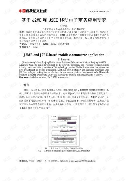 论文研究-基于J2ME和J2EE移动电子商务应用研究 .pdf