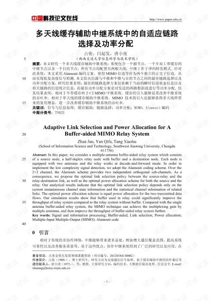 论文研究-多天线缓存辅助中继系统中的自适应链路选择及功率分配 .pdf