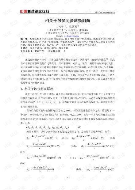 论文研究-相关干涉仪同步测频测向 .pdf
