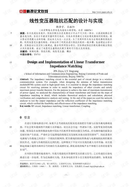 论文研究-线性变压器阻抗匹配的设计与实现 .pdf