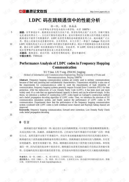 论文研究-LDPC码在跳频通信中的性能分析 .pdf