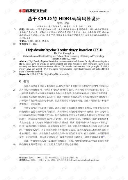 论文研究-基于CPLD的HDB3码编码器设计 .pdf