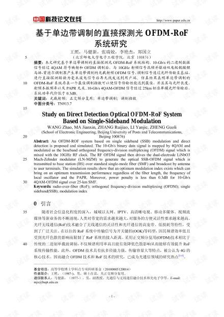 论文研究-基于单边带调制的直接探测光OFDM-RoF系统研究 .pdf