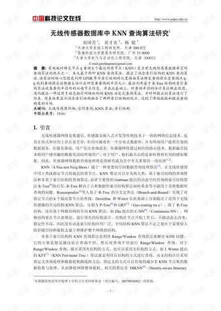 论文研究-无线传感器数据库中KNN查询算法研究 .pdf