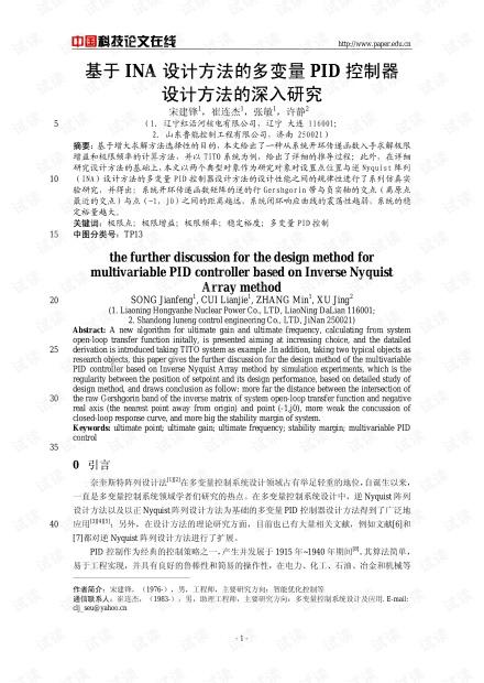 论文研究-基于INA设计方法的多变量PID控制器设计方法的深入研究 .pdf
