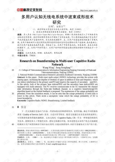 论文研究-多用户认知无线电系统中波束成形技术研究 .pdf