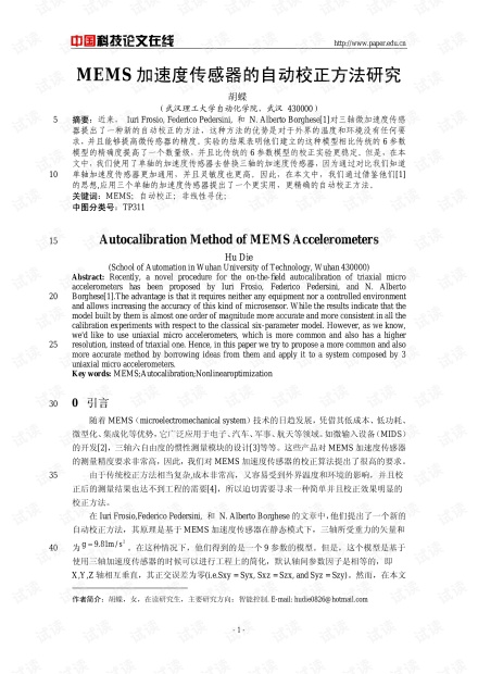 论文研究-MEMS加速度传感器的自动校正方法研究 .pdf