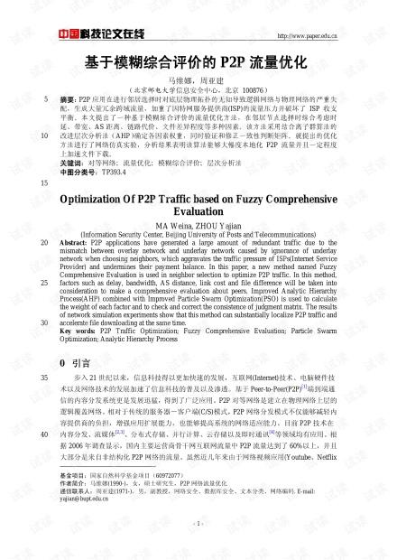 论文研究-基于模糊综合评价的P2P流量优化 .pdf
