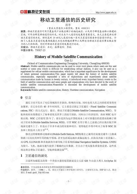 论文研究-移动卫星通信的历史研究 .pdf
