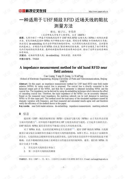 论文研究-一种适用于UHF频段RFID近场天线的阻抗测量方法 .pdf
