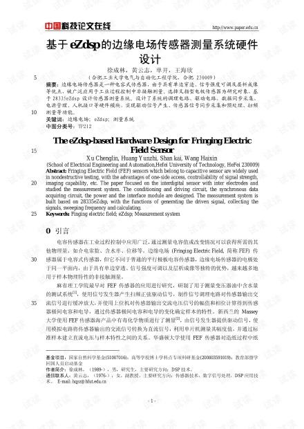 论文研究-基于eZdsp的边缘电场传感器测量系统硬件设计 .pdf