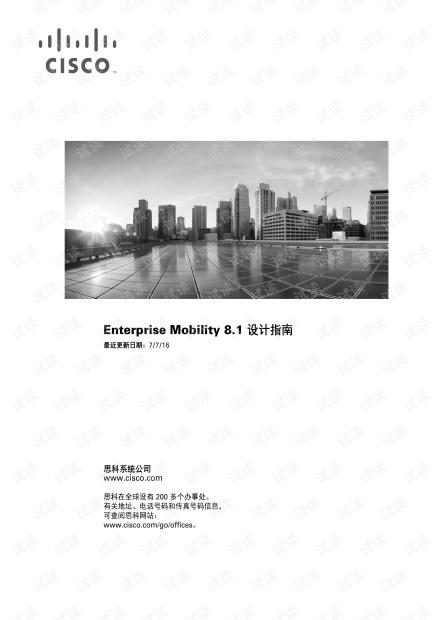 Enterprise_Mobility_8-1_Deployment_Guide.pdf