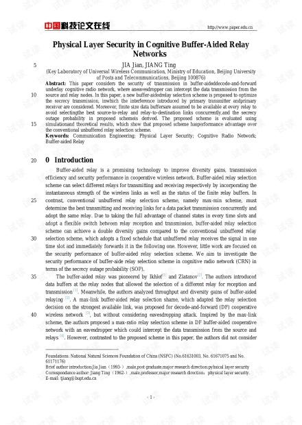论文研究-Physical Layer Security in Cognitive Buffer-Aided Relay Networks.pdf