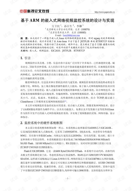 论文研究-基于ARM的嵌入式网络视频监控系统的设计与实现 .pdf