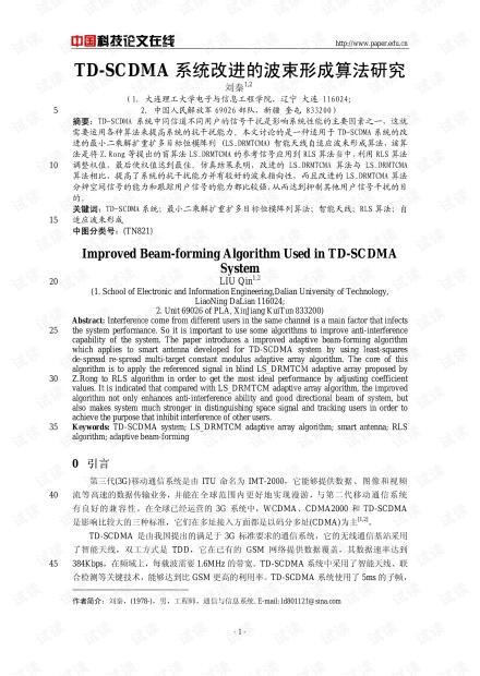 论文研究-TD-SCDMA系统改进的波束形成算法研究 .pdf