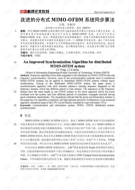 论文研究-改进的分布式MIMO-OFDM系统同步算法 .pdf