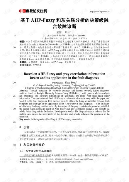 论文研究-基于AHP-Fuzzy和灰关联分析的决策级融合故障诊断 .pdf