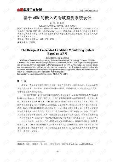 论文研究-基于ARM的嵌入式滑坡监测系统设计 .pdf